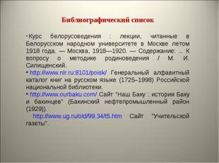 Библиографический список Курс белорусоведения : лекции, читанные в Белорусск