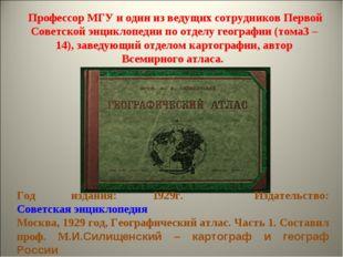 Год издания: 1929г. Издательство: Советская энциклопедия Москва, 1929 год, Ге
