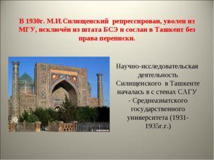В 1930г. М.И.Силищенский репрессирован, уволен из МГУ, исключён из штата БСЭ
