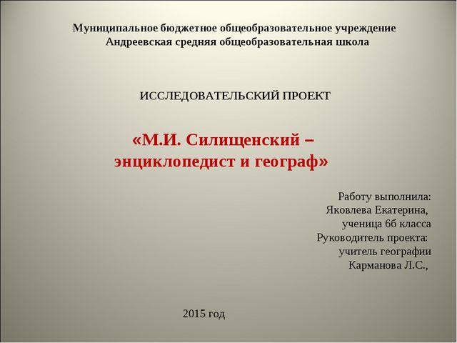 Муниципальное бюджетное общеобразовательное учреждение Андреевская средняя об...