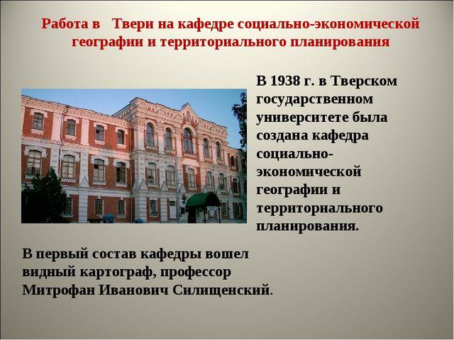 Работа в Твери на кафедре социально-экономической географии и территориальног...