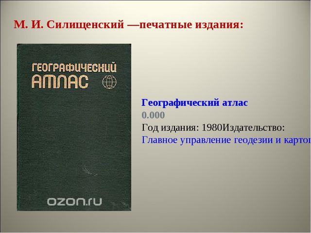 Географический атлас 0.000 Год издания: 1980Издательство: Главное управление...