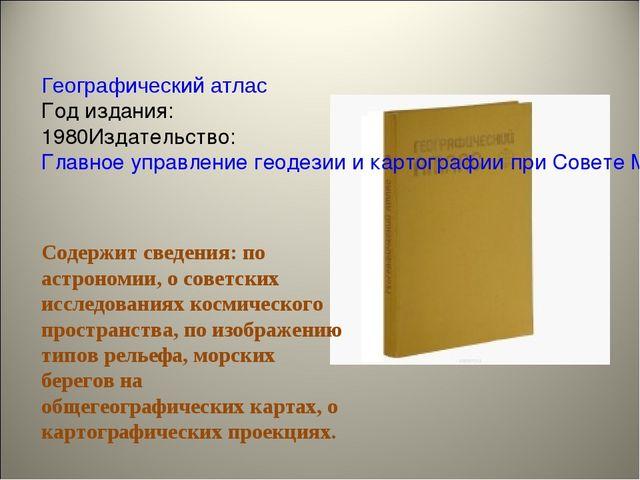 Географический атлас Год издания: 1980Издательство: Главное управление геодез...