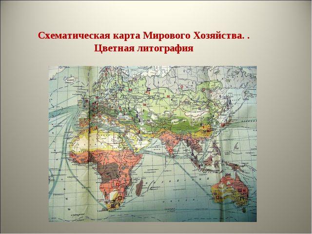 Схематическая карта Мирового Хозяйства. . Цветная литография