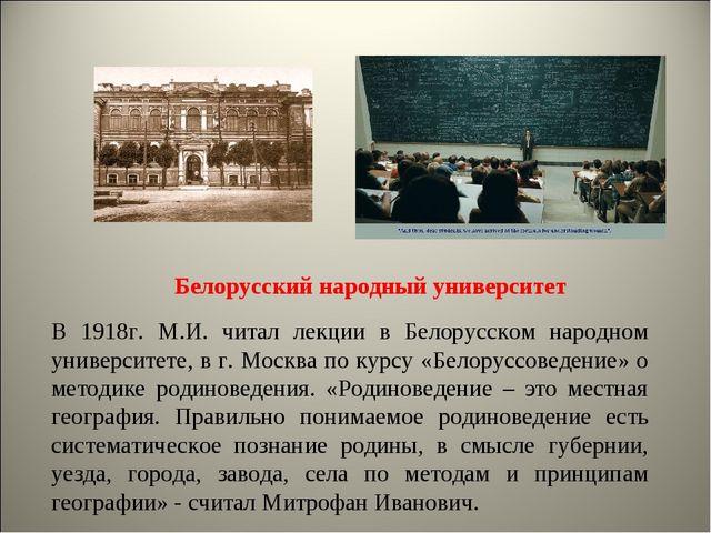 Белорусский народный университет В 1918г. М.И. читал лекции в Белорусском нар...