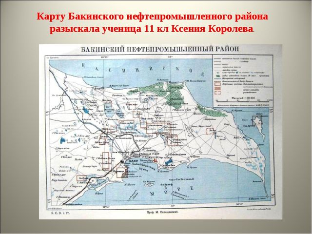 Карту Бакинского нефтепромышленного района разыскала ученица 11 кл Ксения Кор...