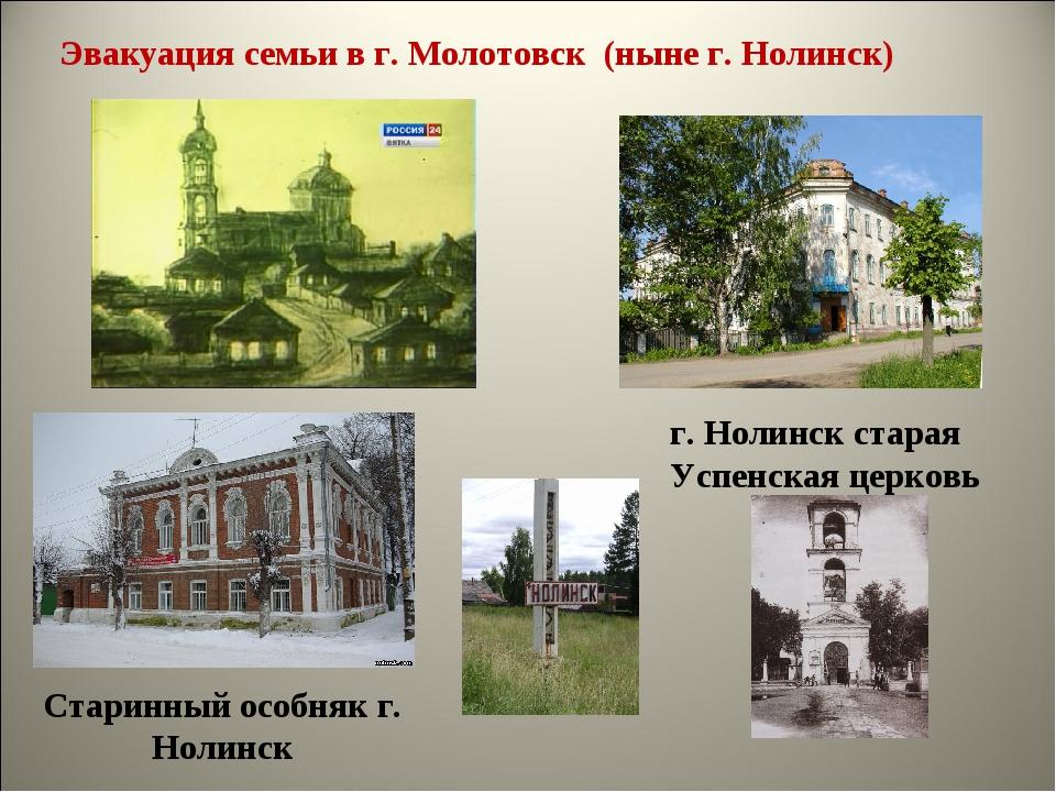 Эвакуация семьи в г. Молотовск (ныне г. Нолинск) г. Нолинск старая Успенская...