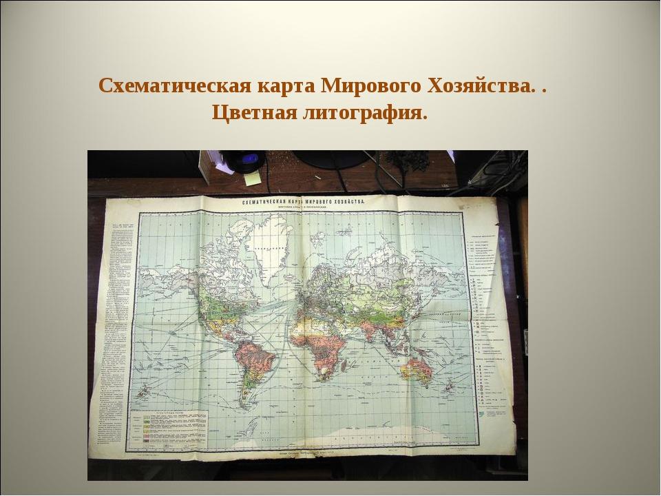 Схематическая карта Мирового Хозяйства. . Цветная литография.