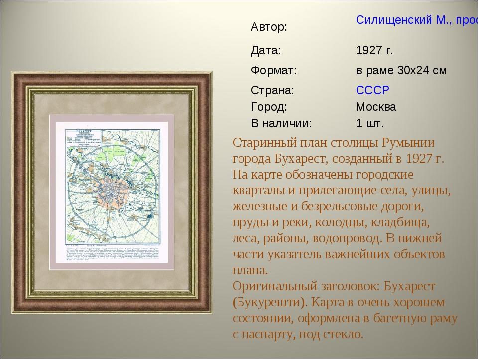 Старинный план столицы Румынии города Бухарест, созданный в 1927 г. На карте...
