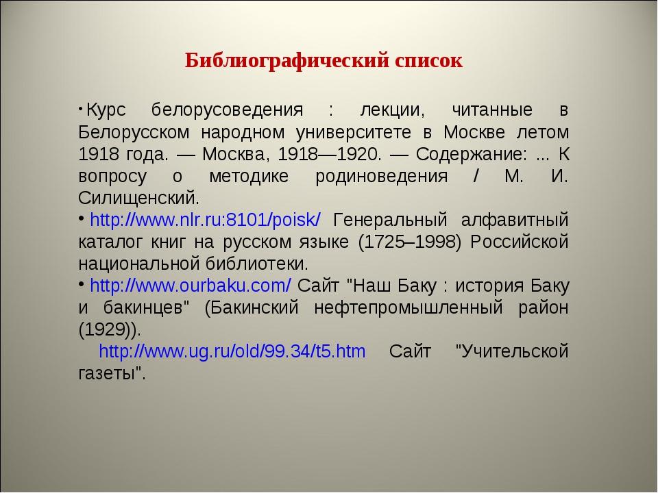 Библиографический список Курс белорусоведения : лекции, читанные в Белорусск...