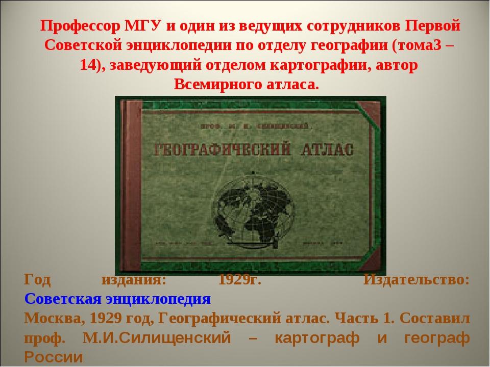Год издания: 1929г. Издательство: Советская энциклопедия Москва, 1929 год, Ге...
