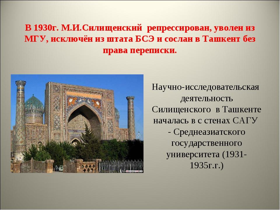 В 1930г. М.И.Силищенский репрессирован, уволен из МГУ, исключён из штата БСЭ...