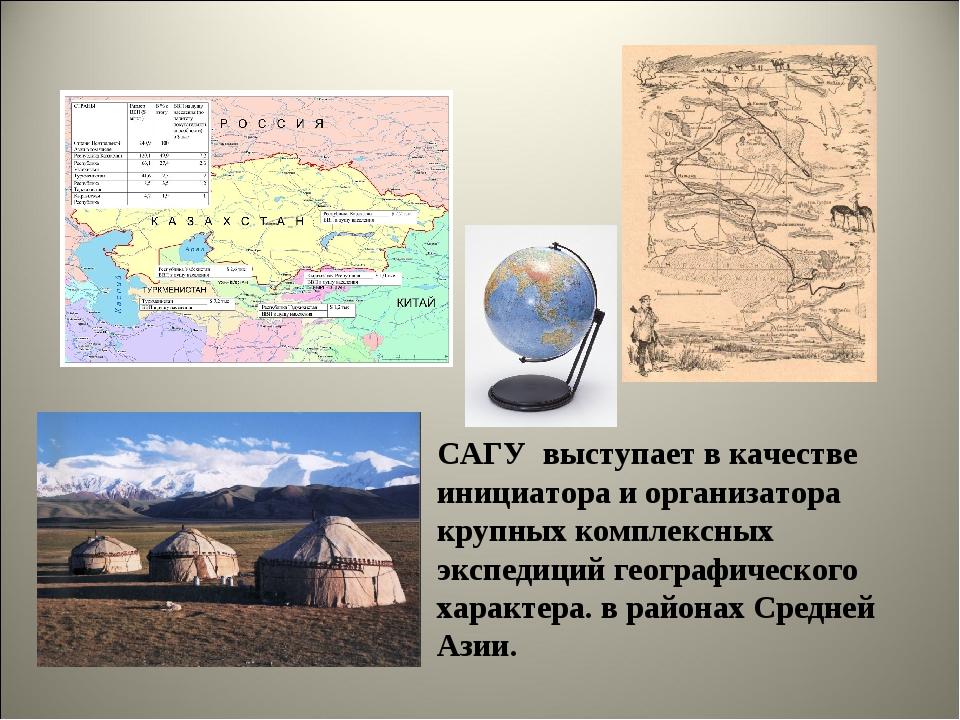 САГУ выступает в качестве инициатора и организатора крупных комплексных экспе...