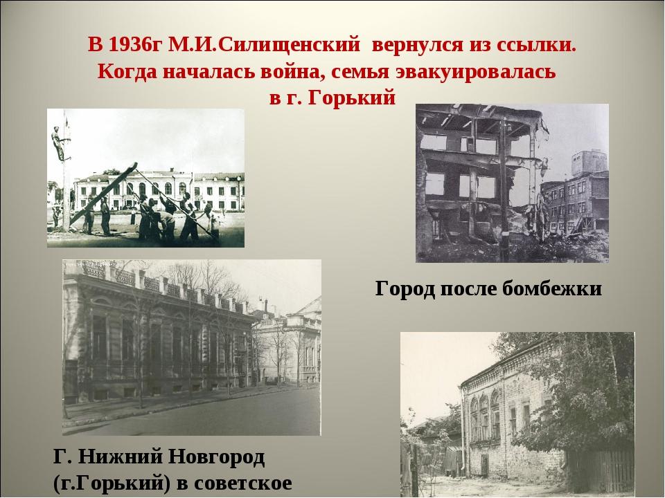Г. Нижний Новгород (г.Горький) в советское время Город после бомбежки В 1936г...