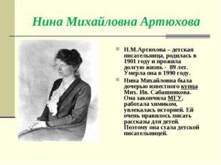 Нина Михайловна Артюхова Н.М.Артюхова – детская писательница, родилась в 1901