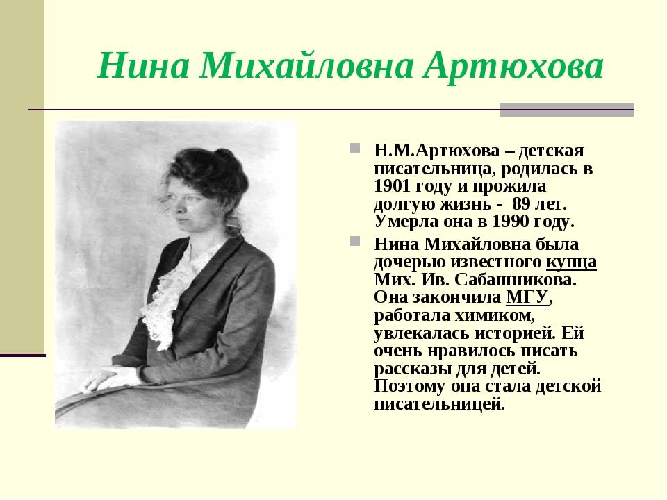 Нина Михайловна Артюхова Н.М.Артюхова – детская писательница, родилась в 1901...