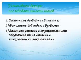 Установите верную последовательность шагов 1) Выполнить возведение в степень;