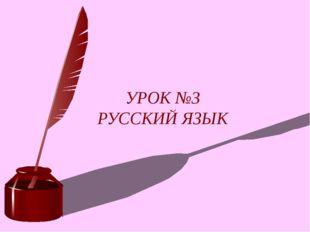 УРОК №3 РУССКИЙ ЯЗЫК