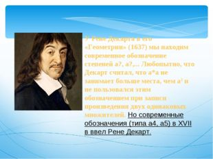 У Рене Декарта в его «Геометрии» (1637) мы находим современное обозначение ст
