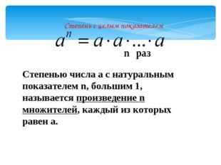 Степенью числа а с натуральным показателем n, большим 1, называется произведе