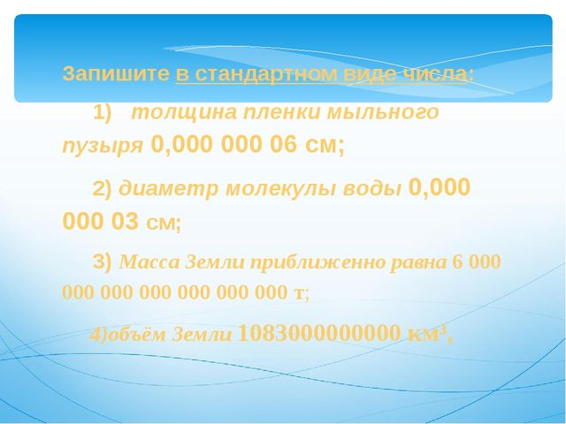 Запишите в стандартном виде числа:   1) толщина пленки мыльного пузыря 0...
