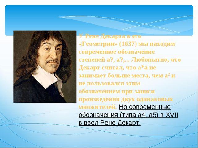 У Рене Декарта в его «Геометрии» (1637) мы находим современное обозначение ст...