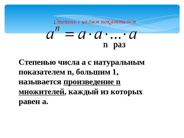 Степенью числа а с натуральным показателем n, большим 1, называется произведе...