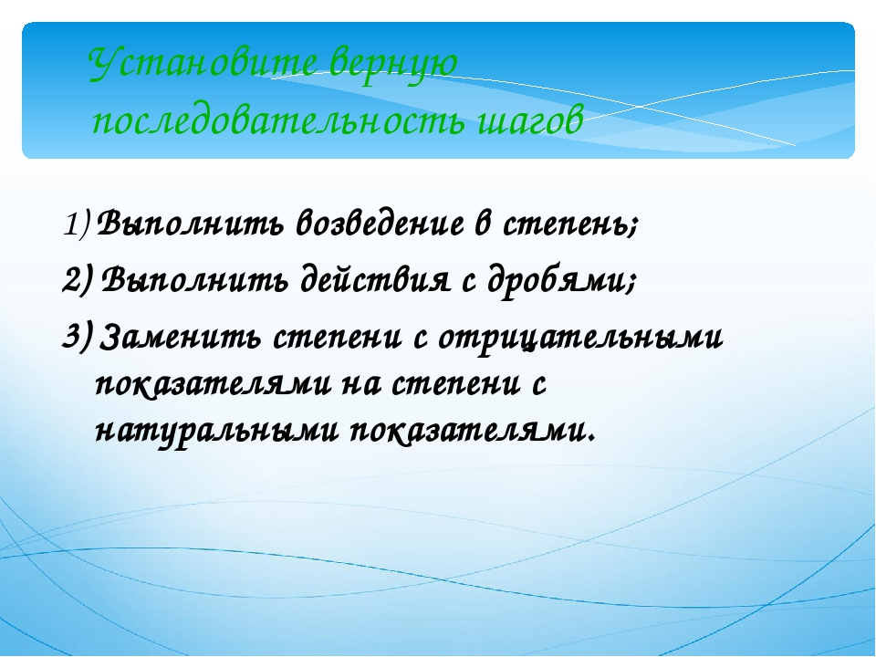 Установите верную последовательность шагов 1) Выполнить возведение в степень;...