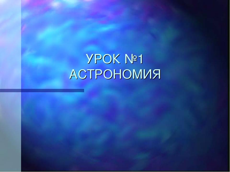 УРОК №1 АСТРОНОМИЯ