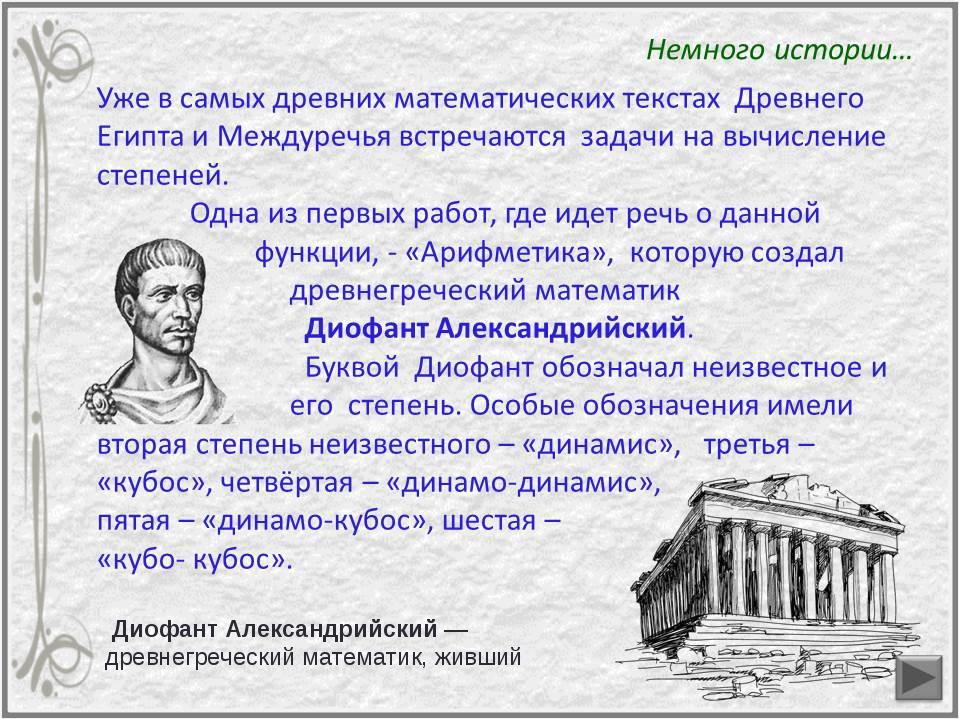Диофант Александрийский — древнегреческий математик, живший предположительно...