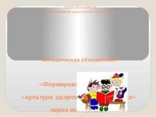 ГБОУ Школа №1373 Подразделение дошкольного образования Методическое объединен