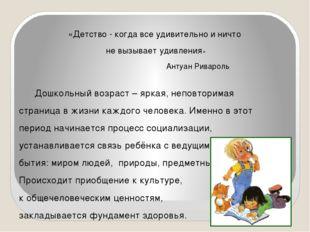 «Детство - когда все удивительно и ничто не вызывает удивления» Антуан Ривар