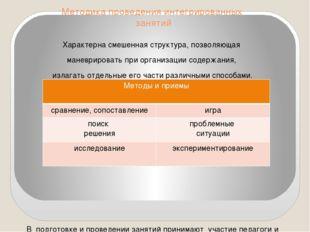 Методика проведения интегрированных занятий Характерна смешенная структура, п