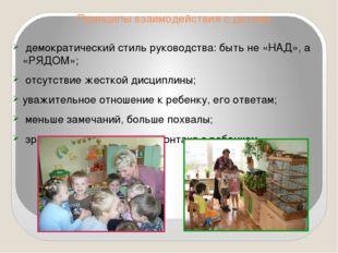 Принципы взаимодействия с детьми демократический стиль руководства: быть не «