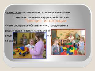 Принцип интеграции «Интеграция» – соединение, взаимопроникновение отдельных