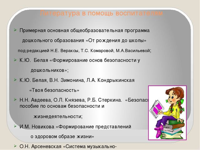 Литература в помощь воспитателям Примерная основная общеобразовательная прогр...