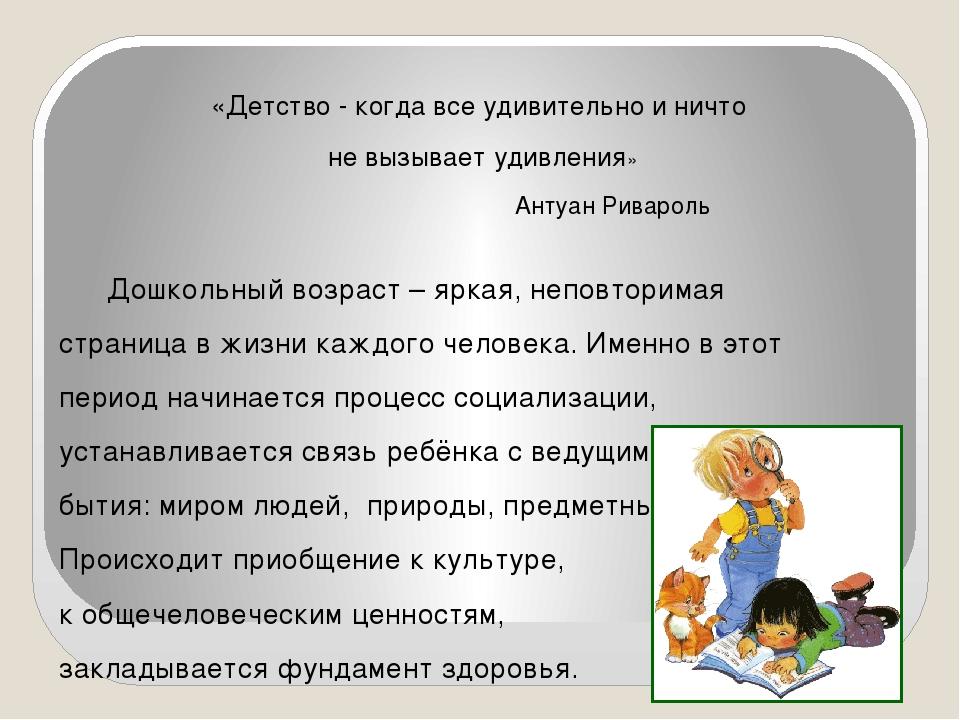 «Детство - когда все удивительно и ничто не вызывает удивления» Антуан Ривар...