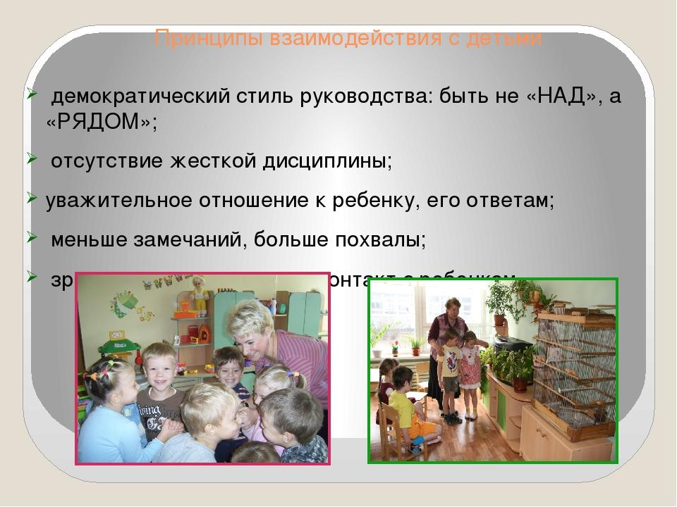 Принципы взаимодействия с детьми демократический стиль руководства: быть не «...