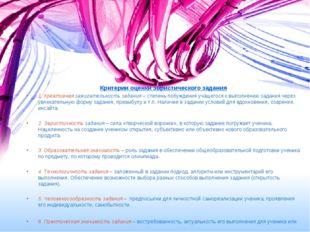 Критерии оценки эвристического задания 1. Креативная зажигательность задания