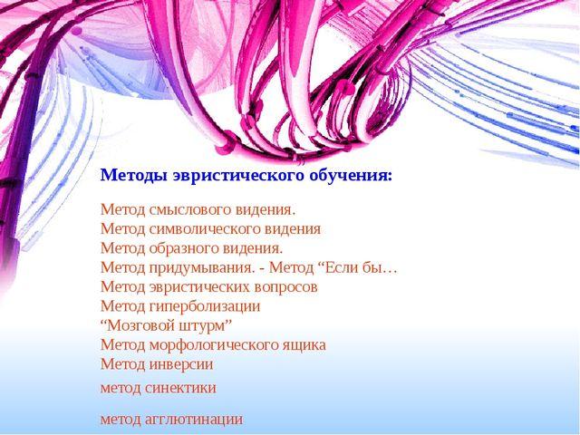 Методы эвристического обучения: Метод смыслового видения. Метод символическо...