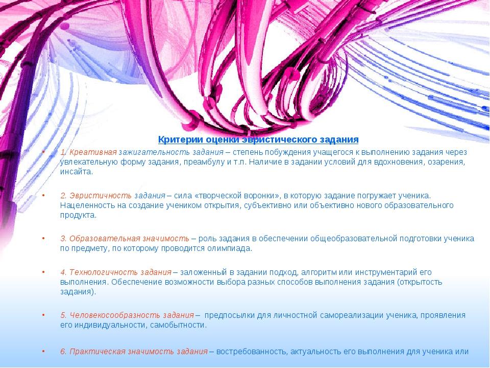Критерии оценки эвристического задания 1. Креативная зажигательность задания...