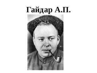 Гайдар А.П.