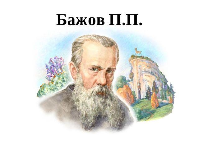 Бажов П.П.