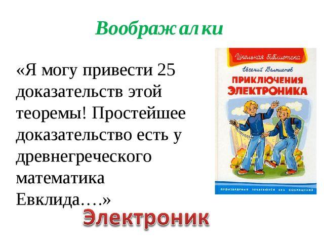 Воображалки «Я могу привести 25 доказательств этой теоремы! Простейшее доказа...