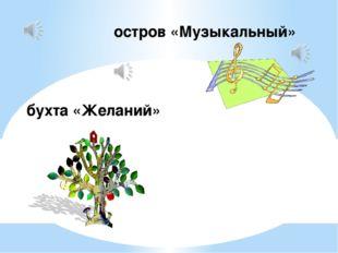 остров «Музыкальный» бухта «Желаний»