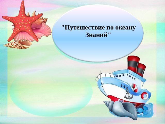 """Путешествие по океану Знаний"""