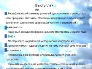 Выступления - Республиканский семинар учителей русского языка и литературы «К
