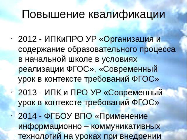 Повышение квалификации 2012 - ИПКиПРО УР «Организация и содержание образовате...