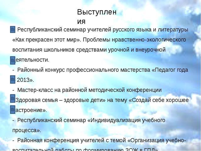 Выступления - Республиканский семинар учителей русского языка и литературы «К...