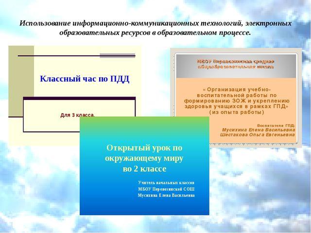 Использование информационно-коммуникационных технологий, электронных образов...